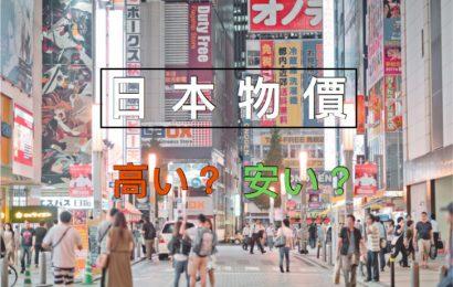 【新聞】 日本物價真的比較高嗎? !在日本生活一年對於日本物價的感受分享