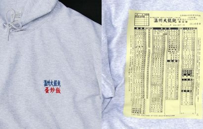 [新聞] 日本潮牌推「溫州大餛飩」帽T 網友笑:想在背後劃單點菜