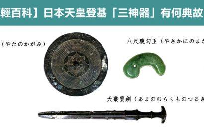 [新聞] 日本天皇登基「三神器」有何典故?